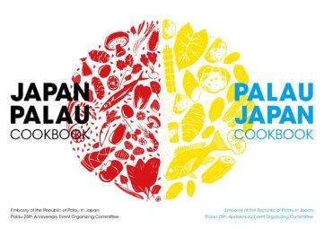 パラオ日本料理本表紙
